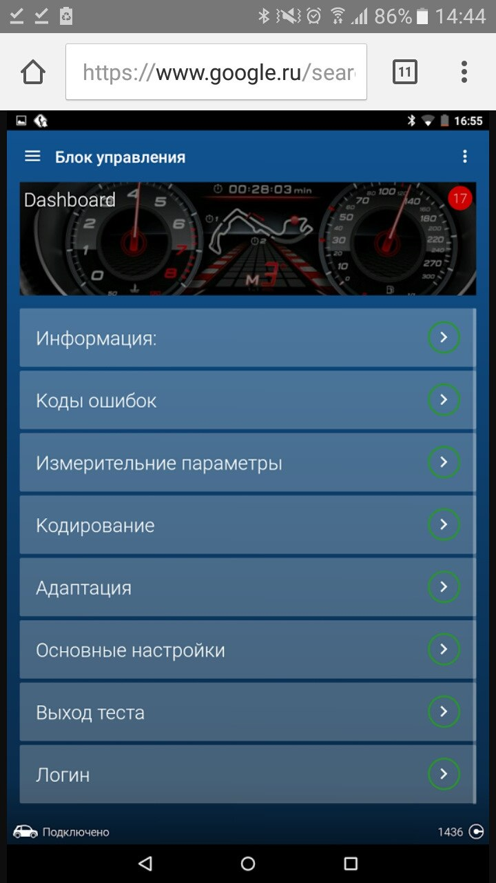OBDeleven PRO Device Full License Адаптер + Полная Лицензия ПРО