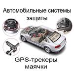 GPS-трекеры / Маячки