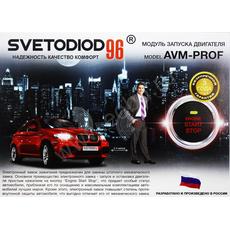 Модуль запуска двигателя Svetodiod96 AVM-Prof (без кнопки)