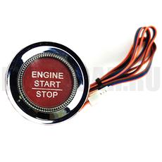Кнопка «Engine Start Stop» ver.2