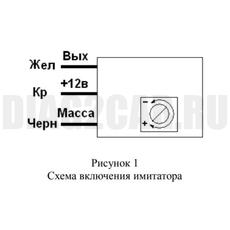 Имитатор трехпроводного датчика скорости