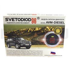 Модуль запуска двигателя Svetodiod96 AVM-Diesel (без кнопки)
