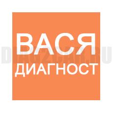 """Установка программы """"Вася Диагност Lite, VAG COM"""" для KKL К-Line адаптера"""